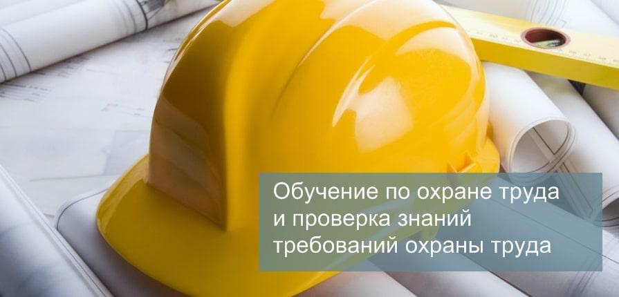 инструкция по охране труда для диспетчера-оператора - фото 11